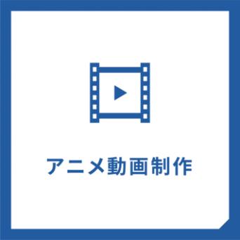 アニメ動画制作