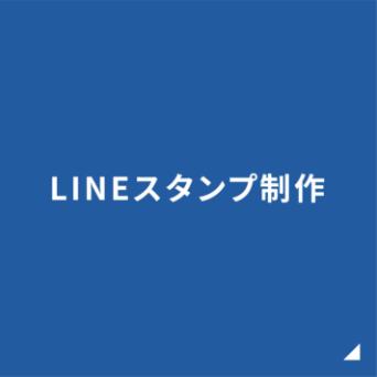 LINEスタンプ制作