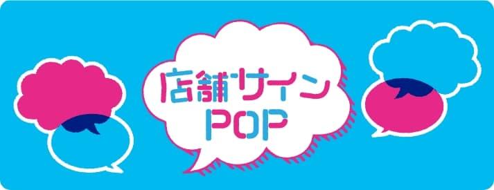 店舗サイン・POP