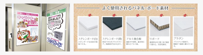 よく使用されるパネル・ボード素材