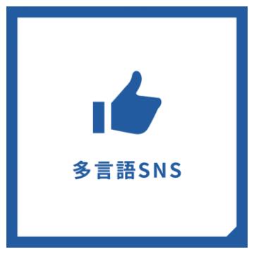 多言語SNS