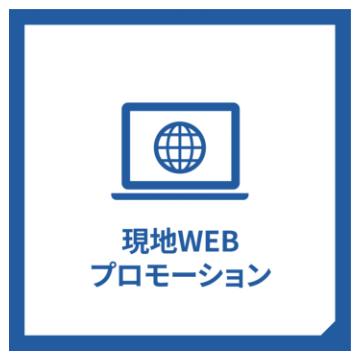 現地WEBプロモーション