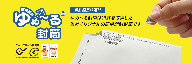 ゆめ~る封筒