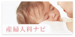 産婦人科ナビ