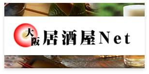 大阪居酒屋Net