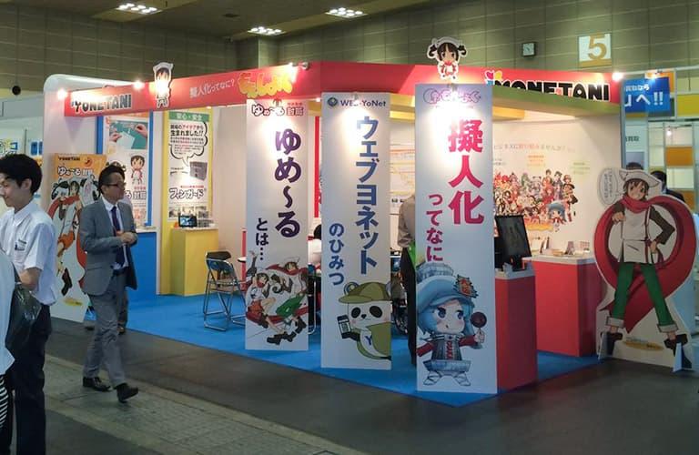 2014年5月15日 JP2014情報・印刷産業展