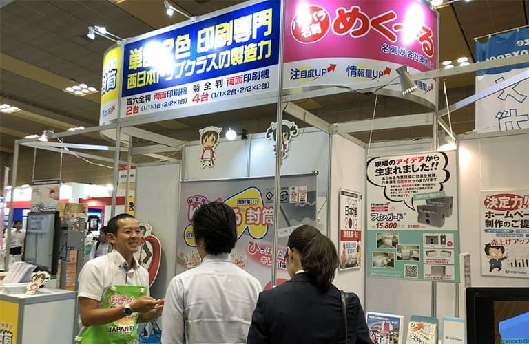2019年5月31日 JP2019 ICTと印刷展