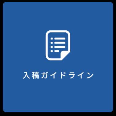 封筒入稿ガイドライン