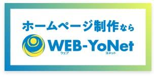 インターネットコンサルティング WEB-YoNet
