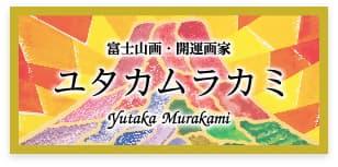 Yutakamurakamiオンラインショップ