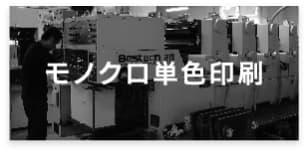 モノクロ・単色(特色)