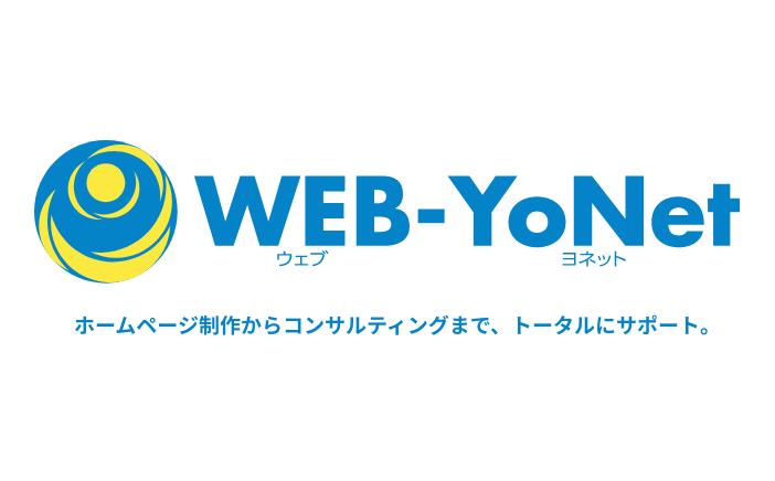 ホームページ制作からコンサルティングまで、トータルでサポートします。