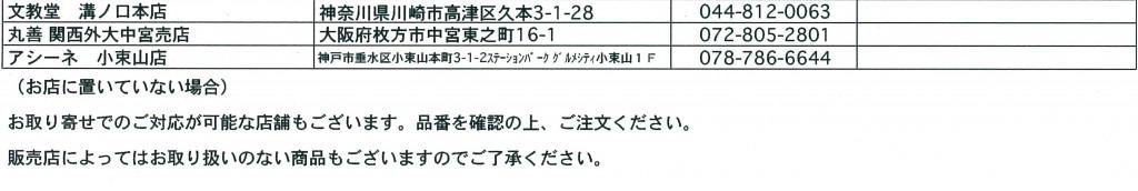 hp-yumail-bungu042